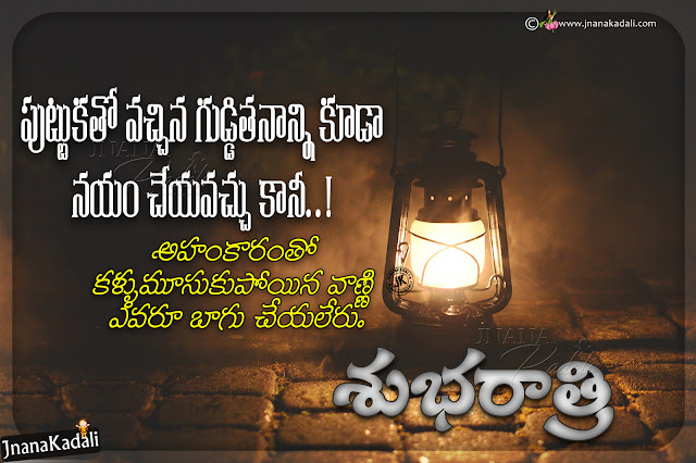 motivational good night quotes, words on life in telugu, good night telugu quotes, motivational good night quotes