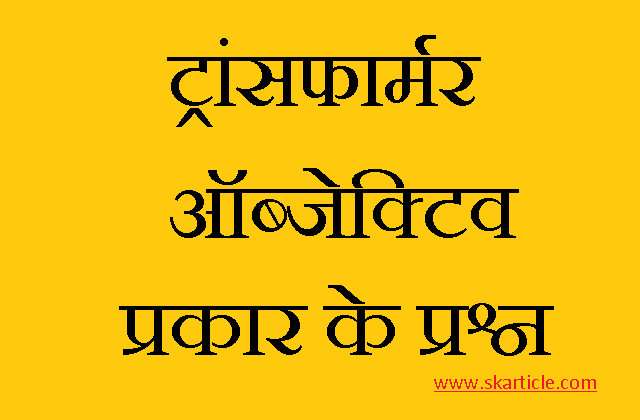transformer objective type question answer in hindi