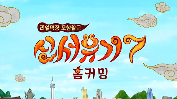 Download Variety Show Korea New Journey To The West: Season 7 Episode 1-11 Subtitle Indonesia