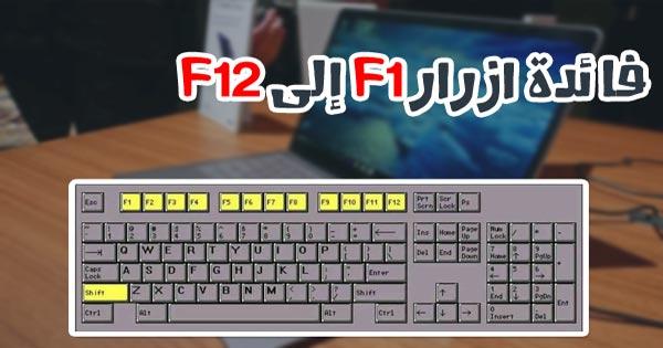 فائدة ازرار F1 إلي F12 في لوحة المفاتيح