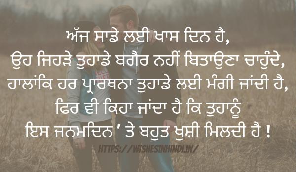 Best Happy Birthday Wishes In Punjabi For Girlfriend