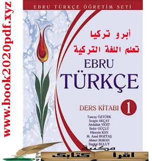 كتاب (ebru türkçe) ابرو تركيا - لتعلم اللغة التركية