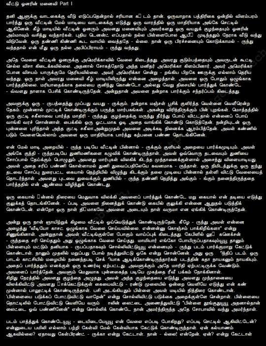 Tamil Short Stories In Tamil Language - sensexilus's diary