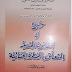 د.عبد الواحد العلمي -شرح قانون المسطرة الجنائية-
