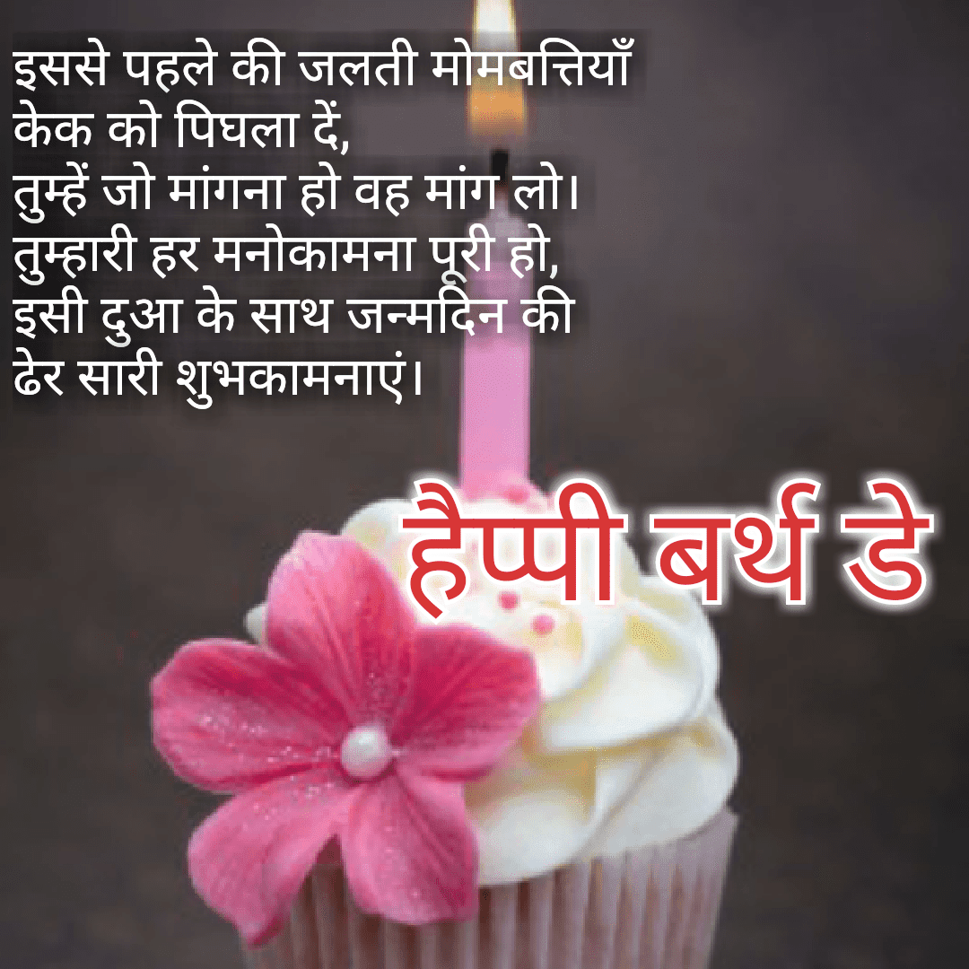 Funny Happy Birthday Wishes Images In Hindi