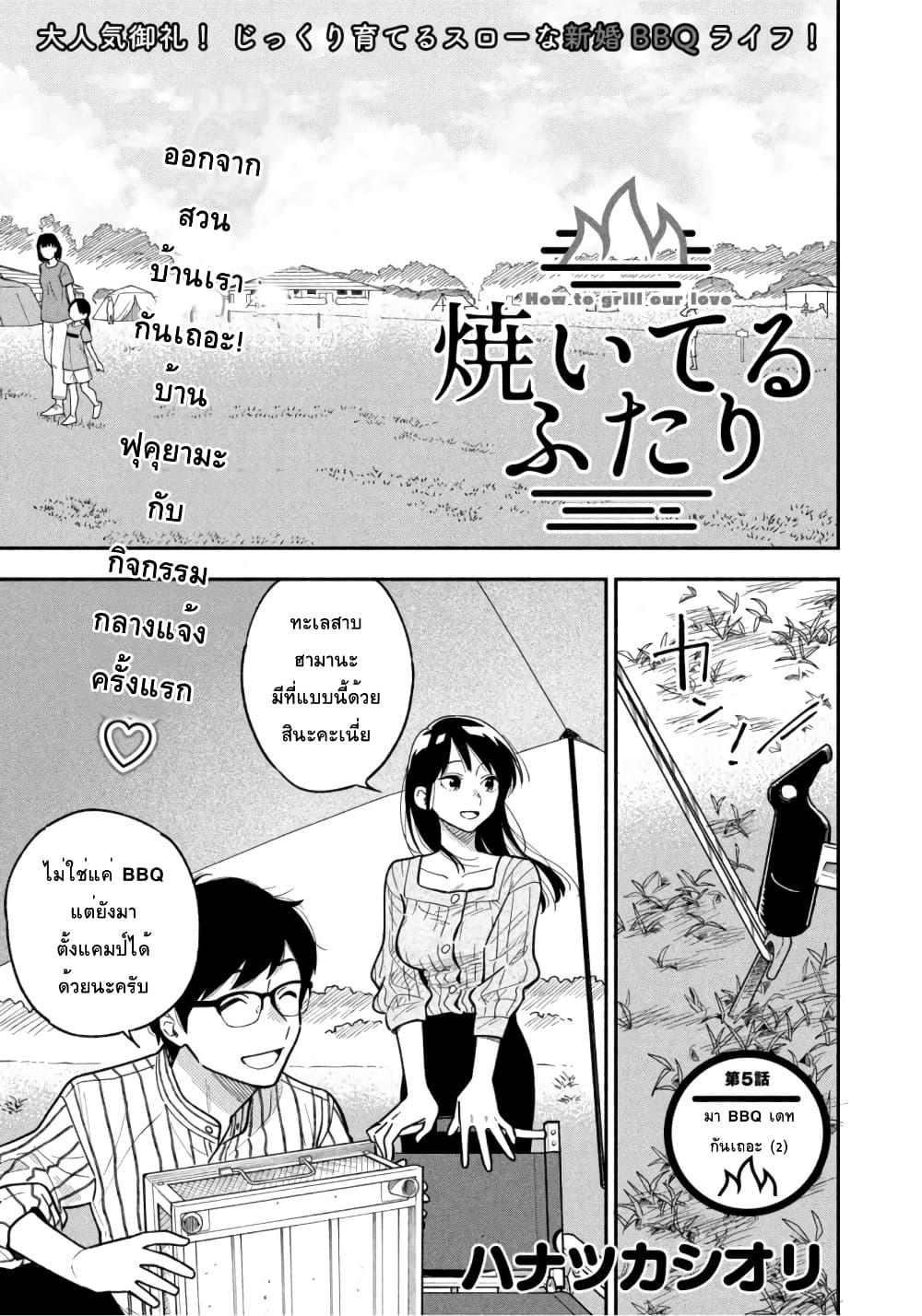 อ่านการ์ตูน Yaiteru Futari ตอนที่ 5 หน้าที่ 1