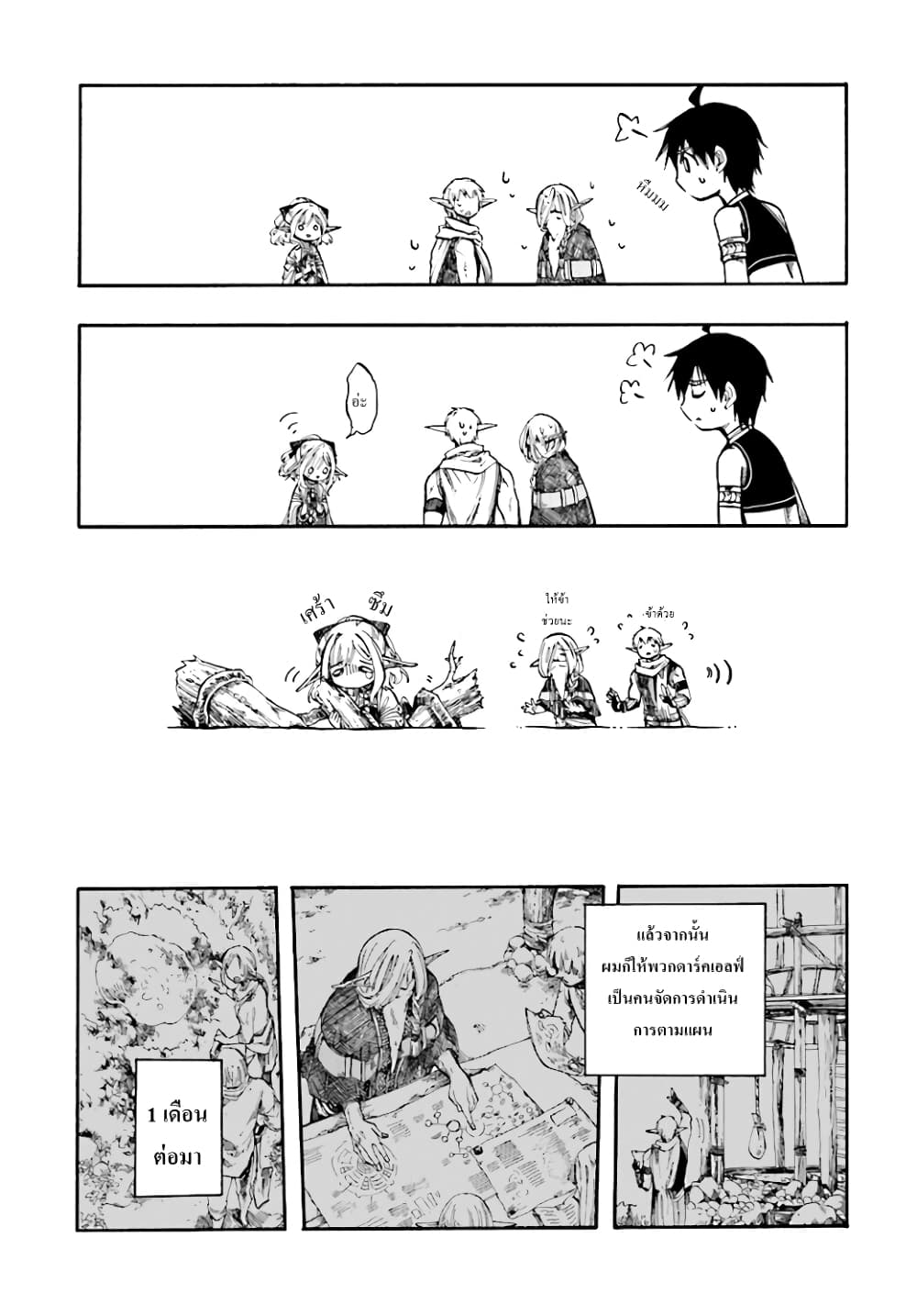 อ่านการ์ตูน Isekai Apocalypse MYNOGHRA ~The Conquest of the World Starts With the Civilization of Ruin~ ตอนที่ 5 หน้าที่ 20