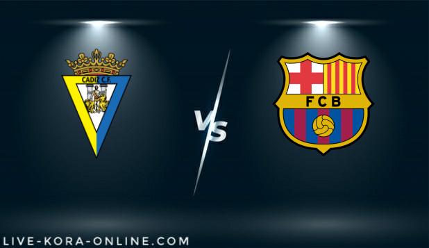 مشاهدة مباراة برشلونه وقادش بث مباشر اليوم بتاريخ 21-02-2021 في الدوري الاسباني