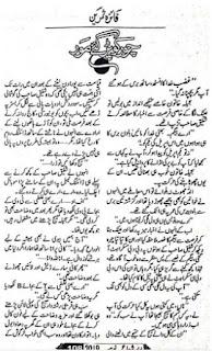Chorr Ko Par Gaye Mor By Faiza Samreen Urdu Afsana Free Download Pdf