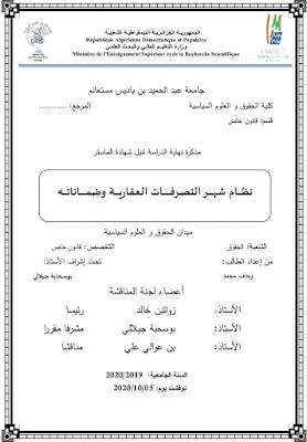مذكرة ماستر: نظام شهر التصرفات العقارية وضماناته PDF