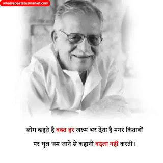 gulzar shayari images in hindi