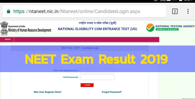 neet exam result