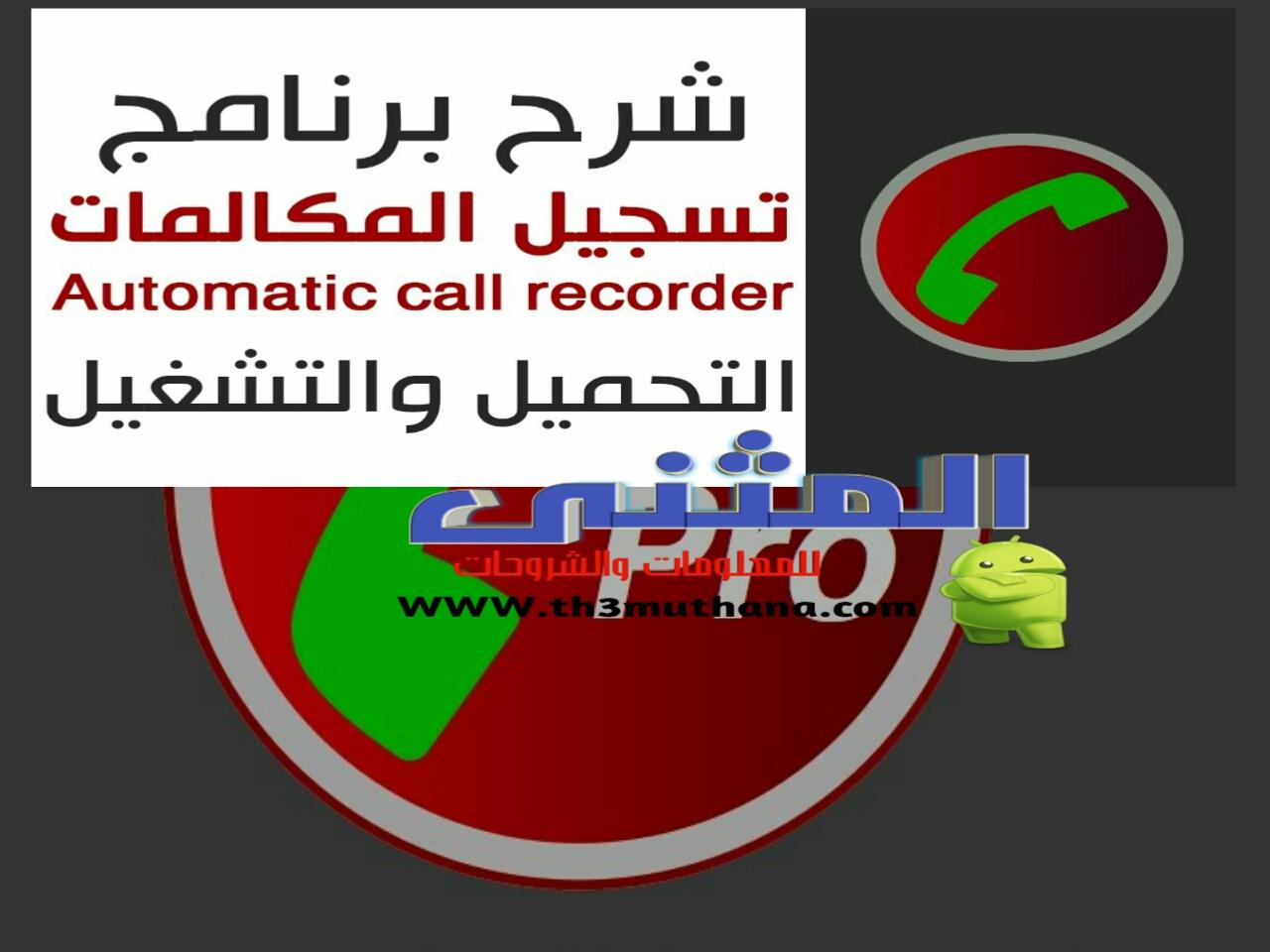 تحميل برنامج تسجيل المكالمات الهاتفية
