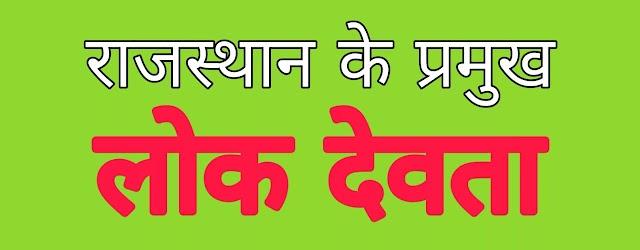 Rajasthan Ke Lok Devta PDF in Hindi - राजस्थान के लोक देवता