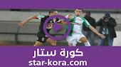 مشاهدة مباراة المغرب التطواني والرجاء الرياضي بث مباشر كورة ستار اون لاين لايف 05-08-2020 الدوري المغربي