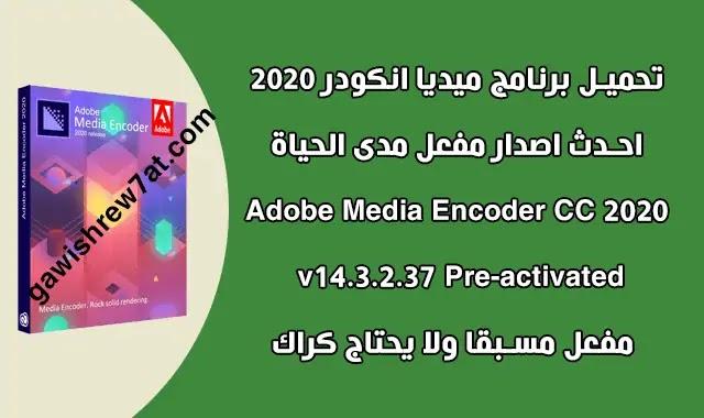 تحميل برنامج Adobe Media Encoder CC 2020 v14.3.2.37 Pre-activated مفعل مسبقا