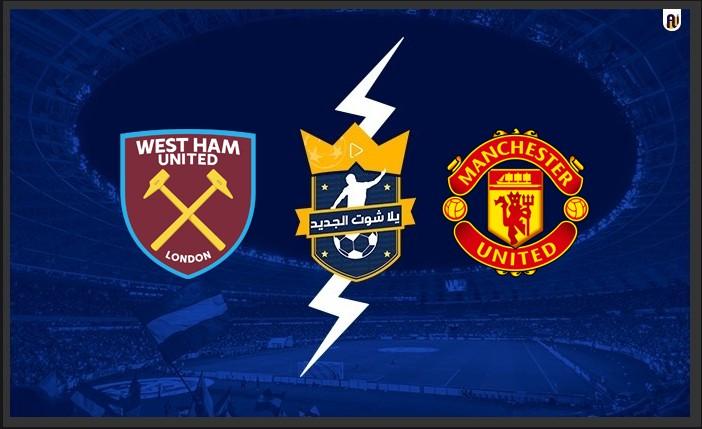 بث مباشر: مشاهدة مباراة مانشستر يونايتد ووست هام اليوم الاحد 19-9-2021  في الدوري الانجليزي