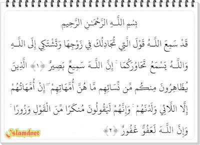 Mujaadilah yaitu Wanita yang mengajukan gugatan Surah Al-Mujaadilah dan Artinya