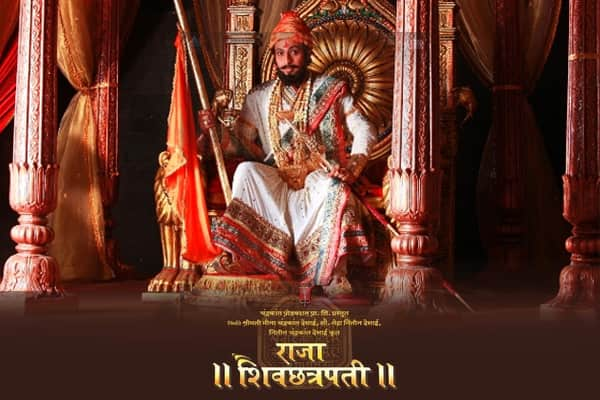 Raja Shivchatrapti title track lyrics | Shivaji Maharaj Song(2020)