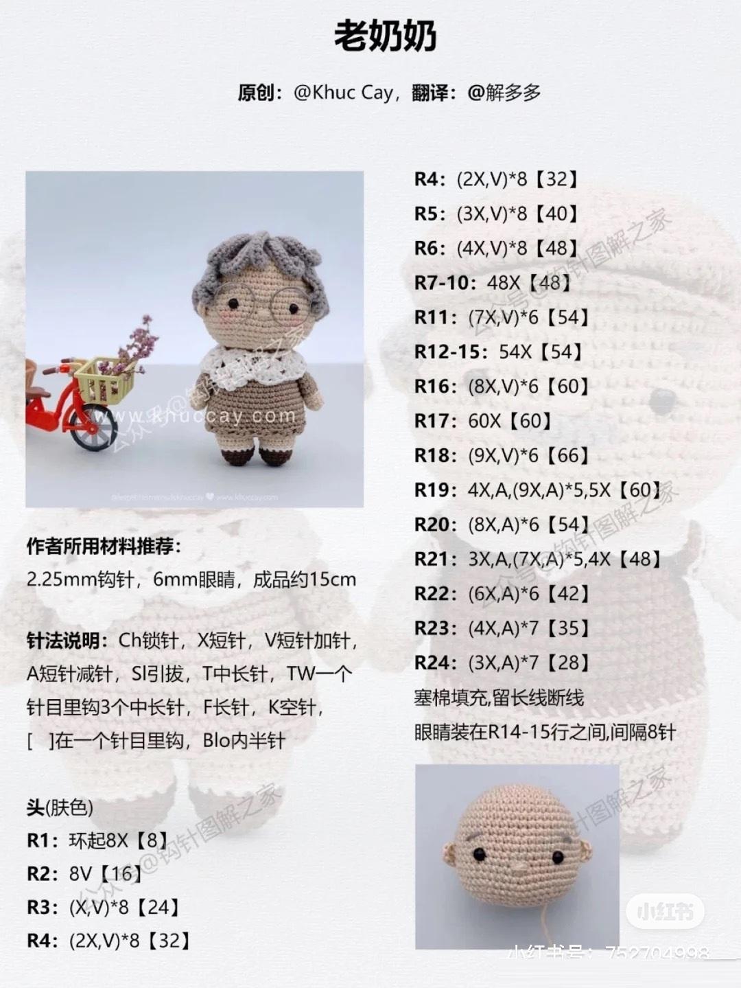 Описание вязания крючком кукольной пожилой пары (1)