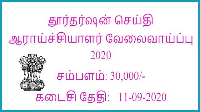தூர்தர்ஷன் செய்தி ஆராய்ச்சியாளர் வேலைவாய்ப்பு 2020