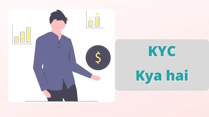 KYC का पूरा नाम क्या है और KYC क्यों जरूरी होता है?