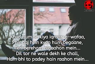 """Broken heart love shayari image """"Khud hum se kiya iqraar-e-wafa"""""""