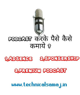 podcast kya hota hai,podcast kaise bnaye,podcast ke fayda,podcast ki topic pe bnaye