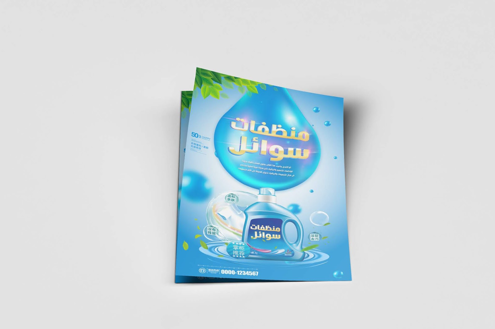 Detective Photoshop PSD design for detergents and cleaning fluids