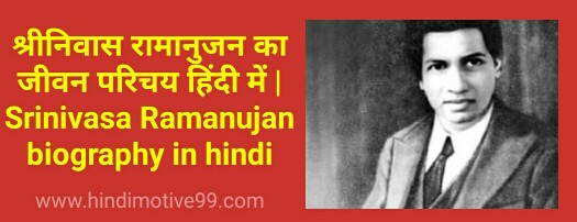 श्रीनिवास रामानुजन का जीवन परिचय हिंदी में | Srinivasa Ramanujan biography in hindi