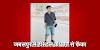 IIT JABALPUR: हॉस्टल की तीसरी मंजिल से छात्र को फेंका, मौत