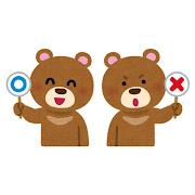 マルとバツを出すクマのキャラクター