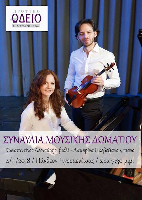 Ηγουμενίτσα:Συναυλία μουσικής δωματίου από το Πρότυπο Ωδείο