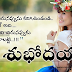 Best Telugu smiling quotes with good morning