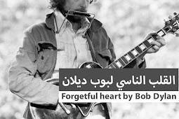 التدوينات الموسيقية: القلب الناسي لبوب ديلان bob dylan forgetful heart