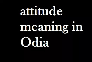 Attitude meaning in Odia | Attitude Odia Meaning Attitude Meaning in Oriya | Attitude Meaning Odia Translate Oriya ଓଡ଼ିଆ ଅର୍ଥ Arth