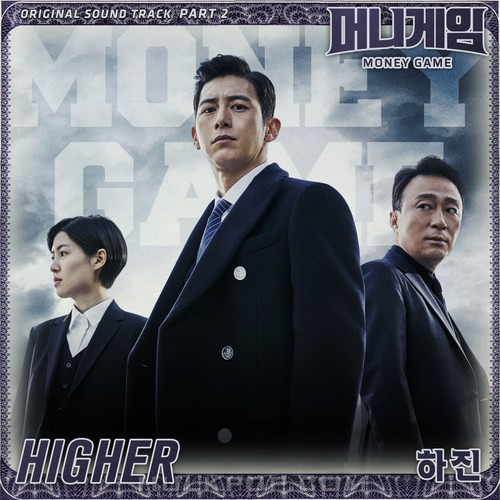 Ha Jin – Money Game OST Part 2 (FLAC)