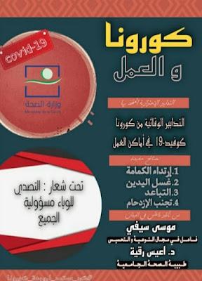 المحمدية حملة تحسيسية توعوية حول أهمية التدابير الاحترازية داخل أسوار الحرم الجامعي