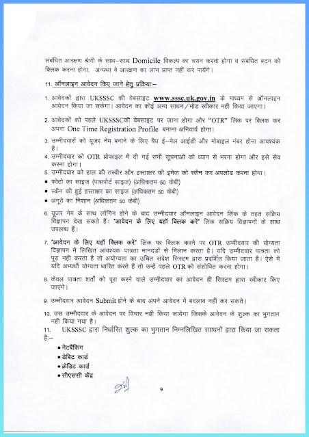 govt-jobs-uttarakhand-subordinate-service-selection-commission-uksssc-recruitment-indiajoblive.com-_page-0009