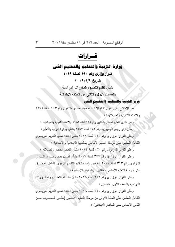 """رسمياً.. الحكومة تعتمد النظام الجديد للصفوف الأول والثاني الابتدائي والاول والثاني الثانوي """"الجريدة الرسمية"""" 648"""