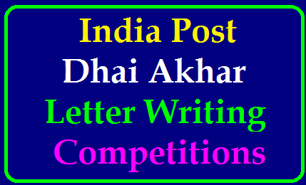India Post - Dhai Akhar Letter Writing Competitions 2019 | Dhai Akhar Letter Writing Campaign (National Level)/2019/09/all-india-letter-writing-competition-national-letter-writing-competition-Dhai-akhar-letter-writing-competition-2019-india-post.html