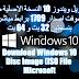 """كيفية تنزيل ويندوز 10 النسخة الاصلية من موقع مايكروسوفت اصدار 1709 برابط مباشر اي لغة""""32 بت و 64 بت"""""""