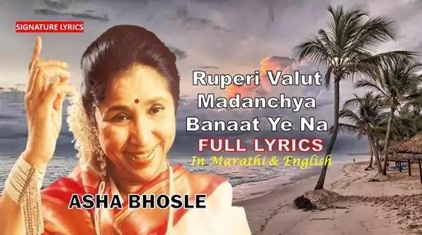 RUPERI VALUT LYRICS - ASHA BHOSLE - Shantaram Nandgaokar