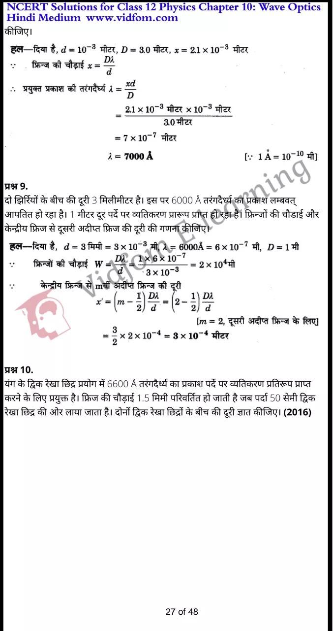 class 12 physics chapter 10 light hindi medium 27