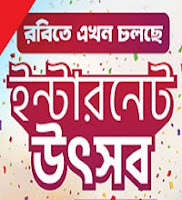 http://www.offersbdtech.com/2019/12/robi-1gb-15tk-internet-offer-pack-code.html