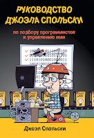 книга «Руководство Джоэла Спольски по подбору программистов и управлению ими» - читайте отдельное сообщение в моем блоге