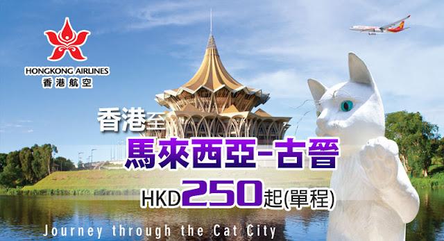 貓城-古晉【一click即享】價,單程$250,來回連稅9百幾,抵抵抵!