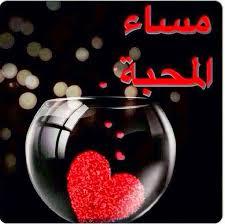 مساء المحبة