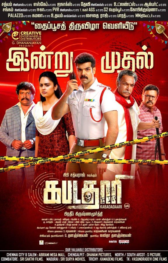 Kabadadaari (2021) Tamil Movie | Reviews, Cast, Crew & Released Date