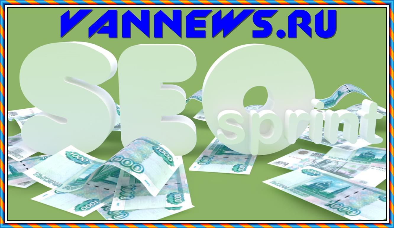 Для тех, кто хочет заработать, не вливая на сайт свои деньги, необходимо обратить внимание на SeoSprint.